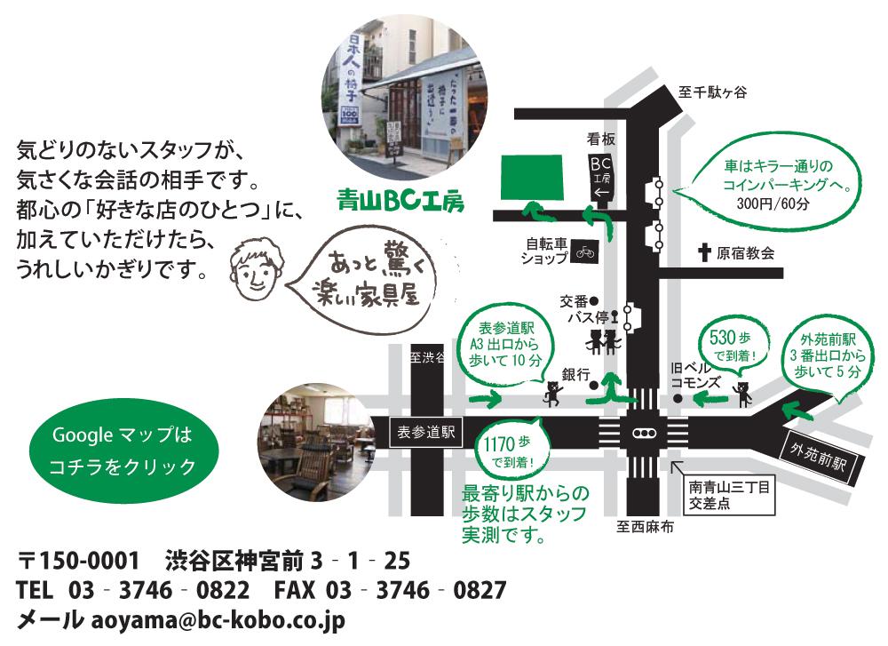 青山BC工房のマップ