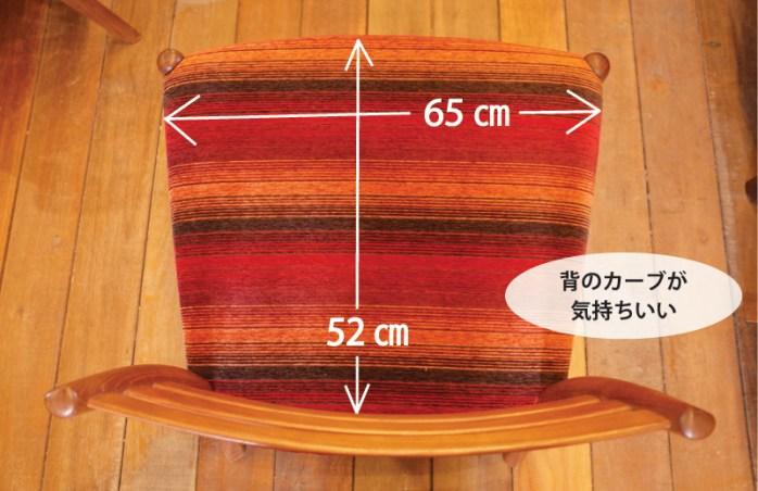 安楽爽やか椅子赤 (3)