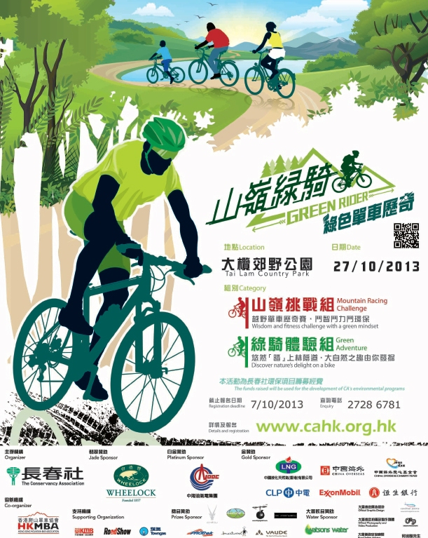 Green Rider 2013
