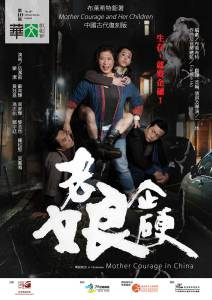 Mother Courage in China