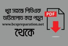 Photo of General Knowledge Bangladesh Affairs PDF