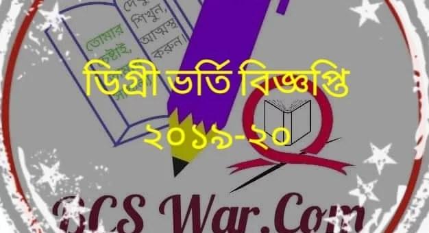 জাতীয় বিশ্ববিদ্যালয় ডিগ্রী ভর্তি বিজ্ঞপ্তি প্রকাশ ২০১৯-২০