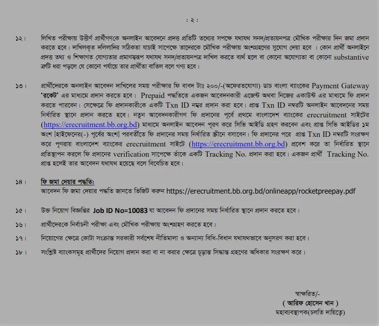 বাংলাদেশ ব্যাংক নিয়োগ বিজ্ঞপ্তি ২০২০ প্রকাশিত