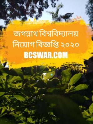জগন্নাথ বিশ্ববিদ্যালয় শিক্ষক নিয়োগ বিজ্ঞপ্তি ২০২০ প্রকাশিত
