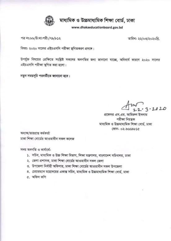 hsc notice