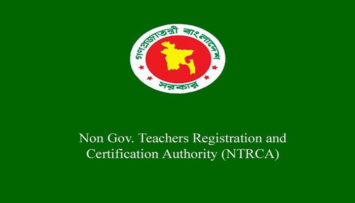 15th NTRCA Exam Result 2020