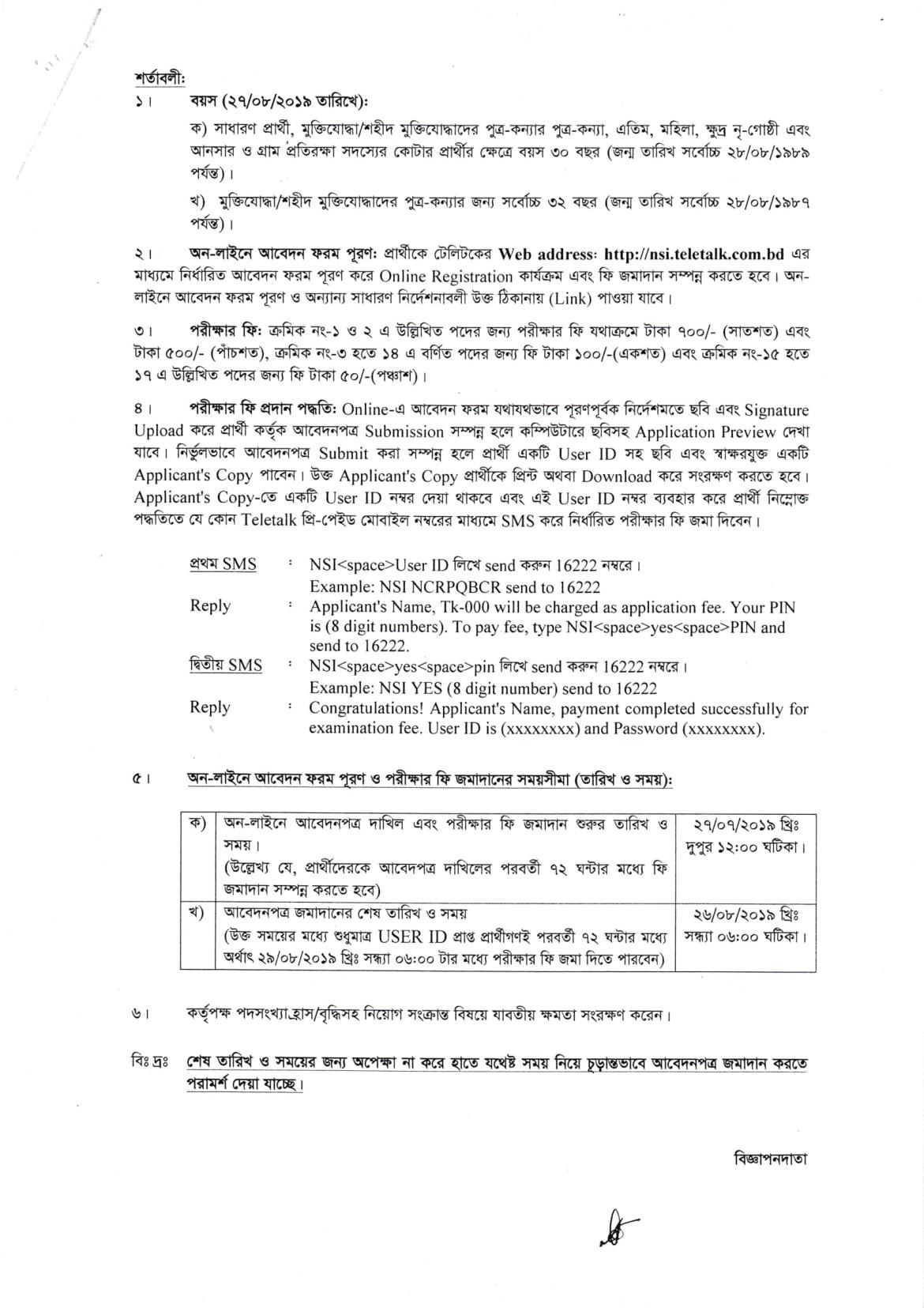 nsi new job circular 2019 pdf