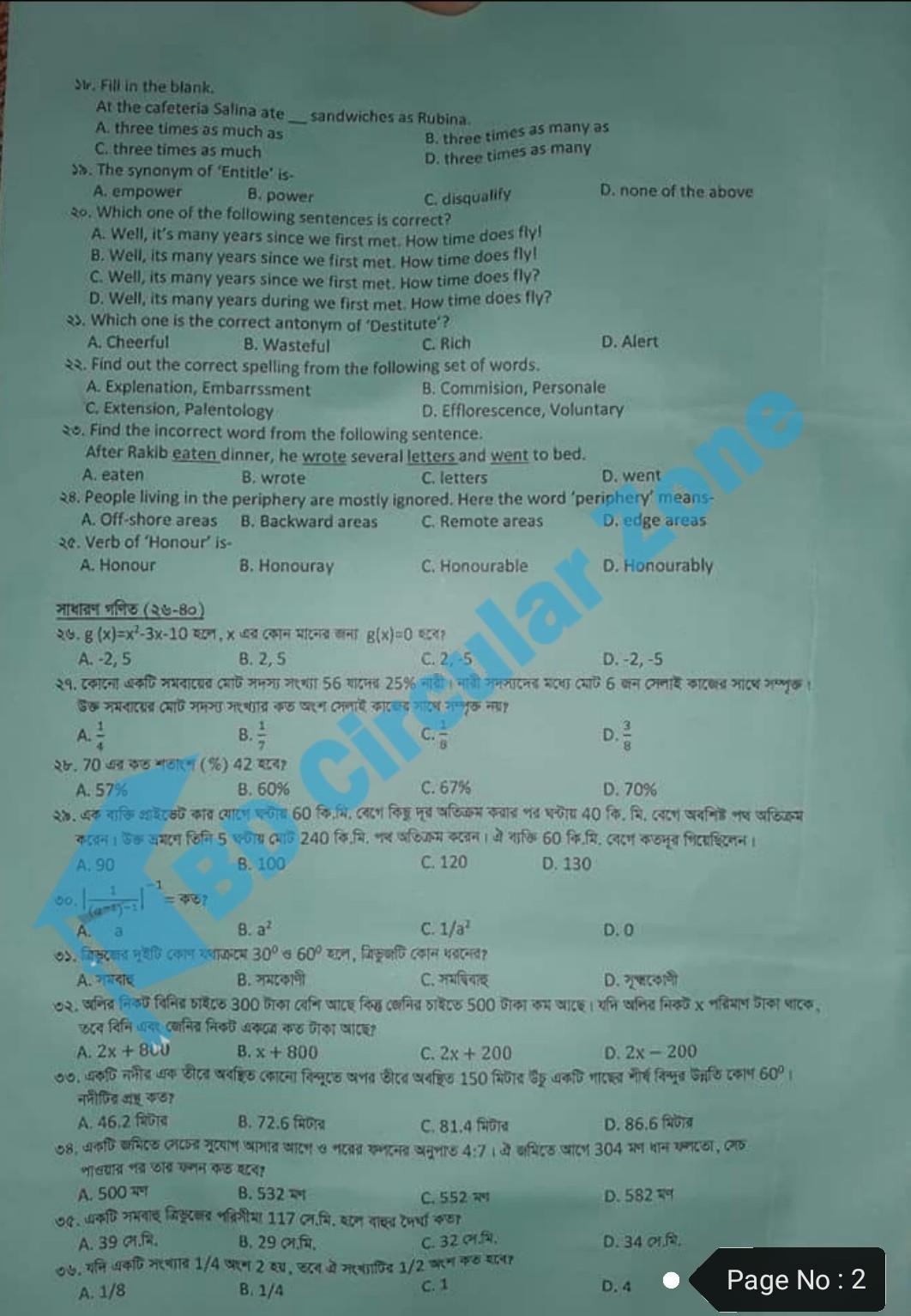 JU B Unit admission test Question 2018-19