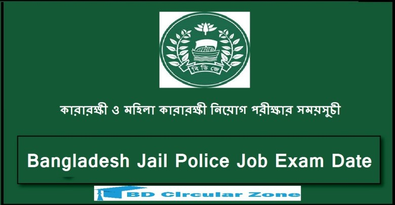 Jail-Police-Job-exam