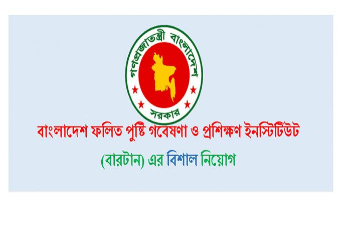 Bangladesh Research and Training Institute-BIRTAN Jobs Circular 2017