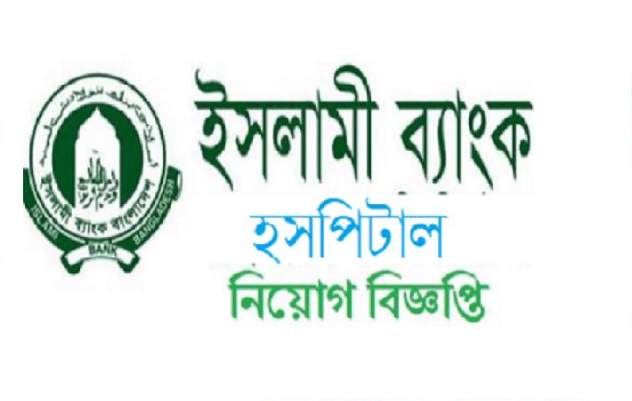 Islami Bank Hospital Job Circular December 2016