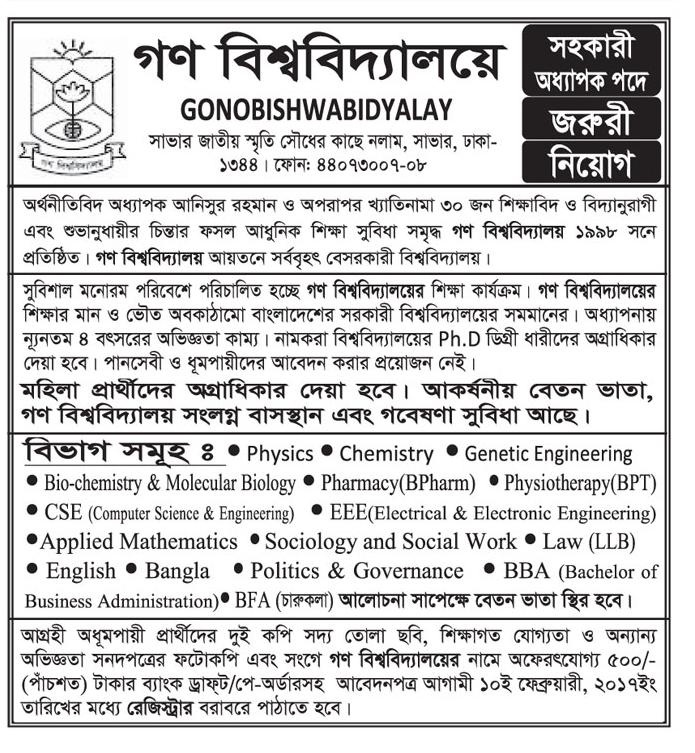 Bangladesh People's University Job Circular 2017