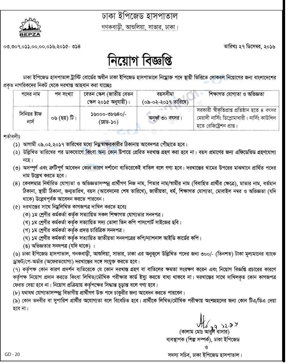 Dhaka EPZ Hospital Jobs Circular on January 2017