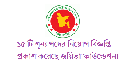 Joyita Foundation Job Circular 2017