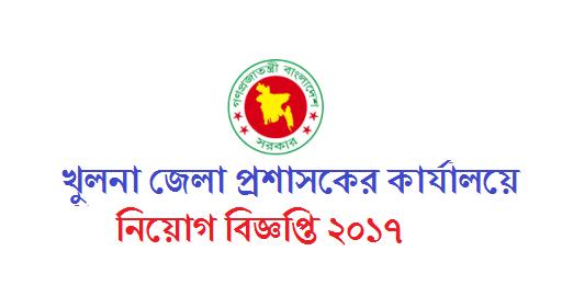 Khulna District Administrator's Office Job Circular 2017