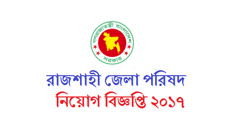 Rajshahi District Council Job Circular 2017