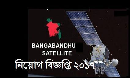 Bangabandu Communication Satellite Bangladesh Co.Ltd. (BCSB) Jobs Circular 2017