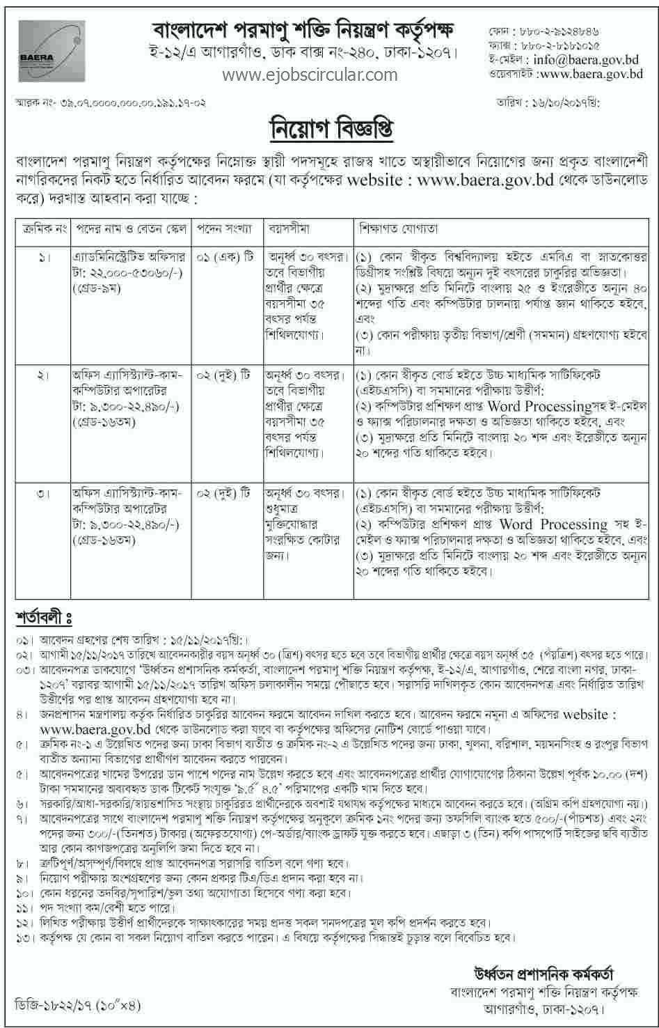 Bangladesh Atomic Energy Commission Job Circular 2017 2