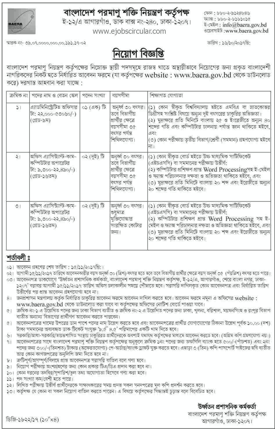 Bangladesh Atomic Energy Commission Job Circular 2017 2