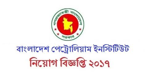 Bangladesh Petroleum Institute Jobs Circular 2017