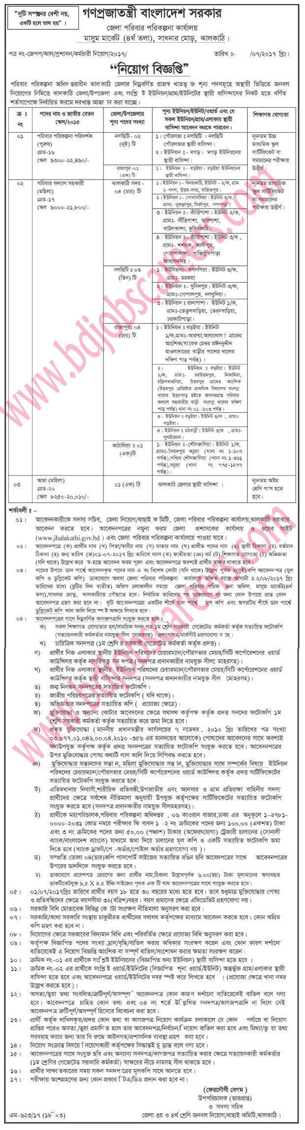 Jhalakathi District Family Planning Office Job Circular 2017