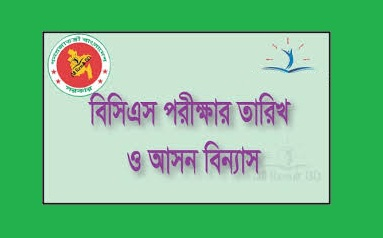 BCS preliminary exam schedule with Seat Plan Download- 38th BCS