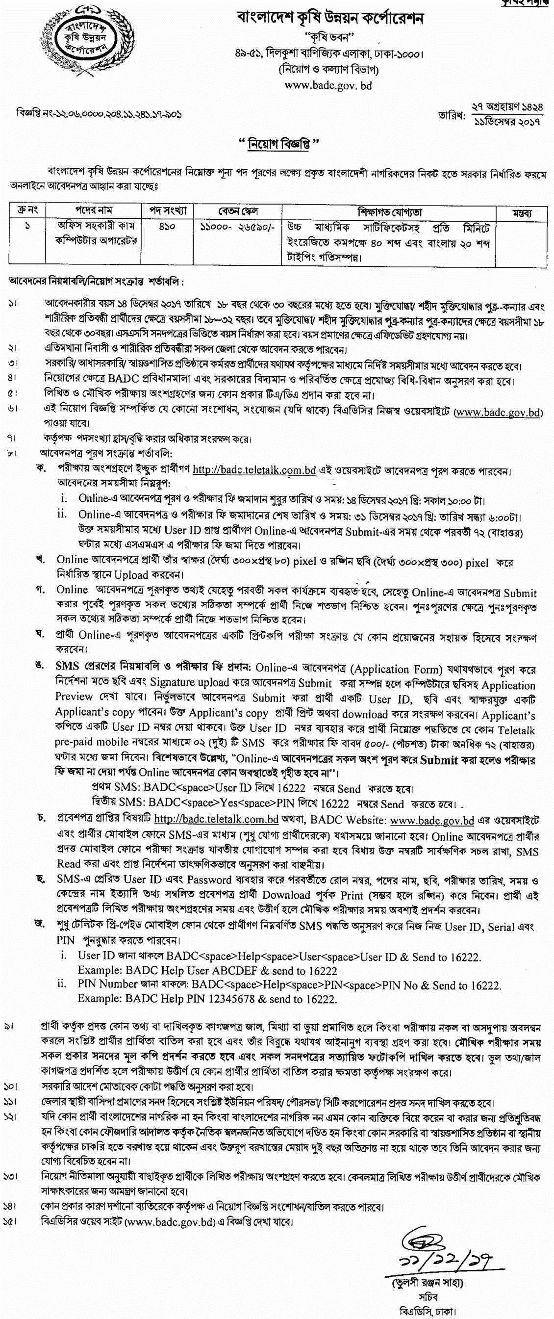 Bangladesh Agricultural Development Corporation Job 2018-badc.teletalk