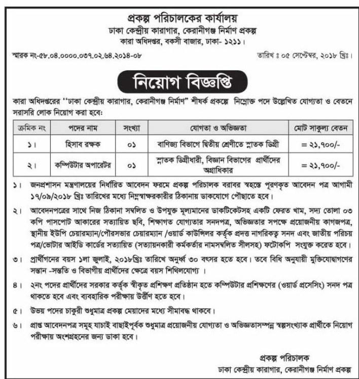 bangladesh-jai-job-circular