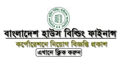 Bangladesh House Building Finance Corporation Job Circular 2018