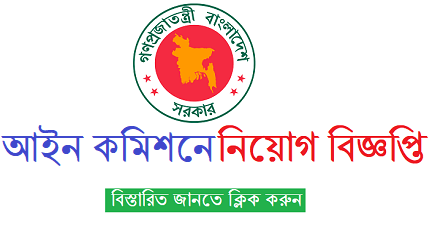 Bangladesh Law Commission Job Circular 2019