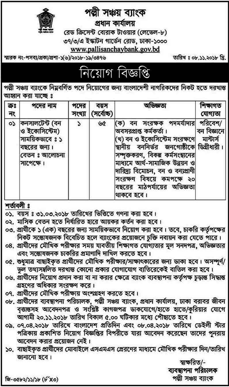 Palli Sanchay Bank Job Circular 2018