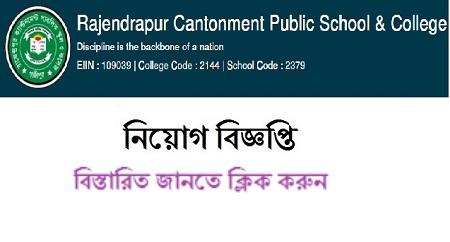 Rajendrapur Cantonment Public School & College Jobs Circular 2018