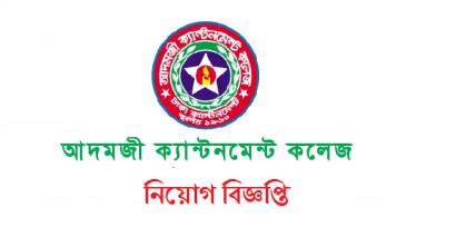 Adamjee Cantonment College Jobs Circular 2018