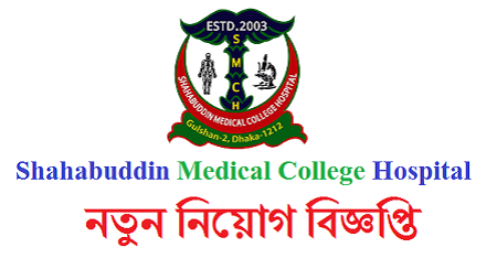 Shahabuddin Medical College and Hospital Jobs Circular 2018