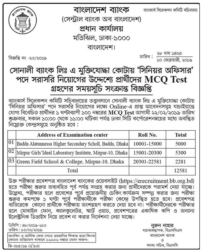 Bangladesh Bank Job Exam Schedule Notice 2019