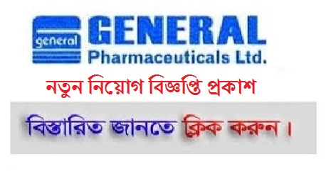 General Pharmaceuticals Ltd Job Circular 2019