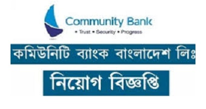 Community Bank Jobs Circular 2019