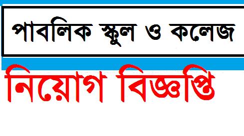Khagrachhari Cantonment Public School & College Job Circular 2019