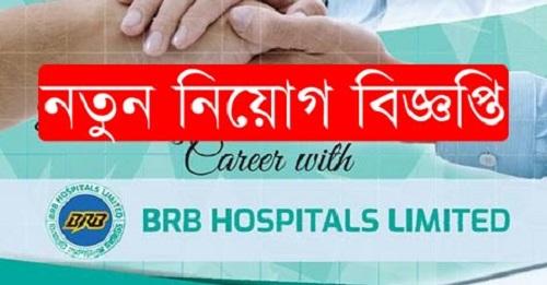 BRB Hospital Limited Job Circular 2019