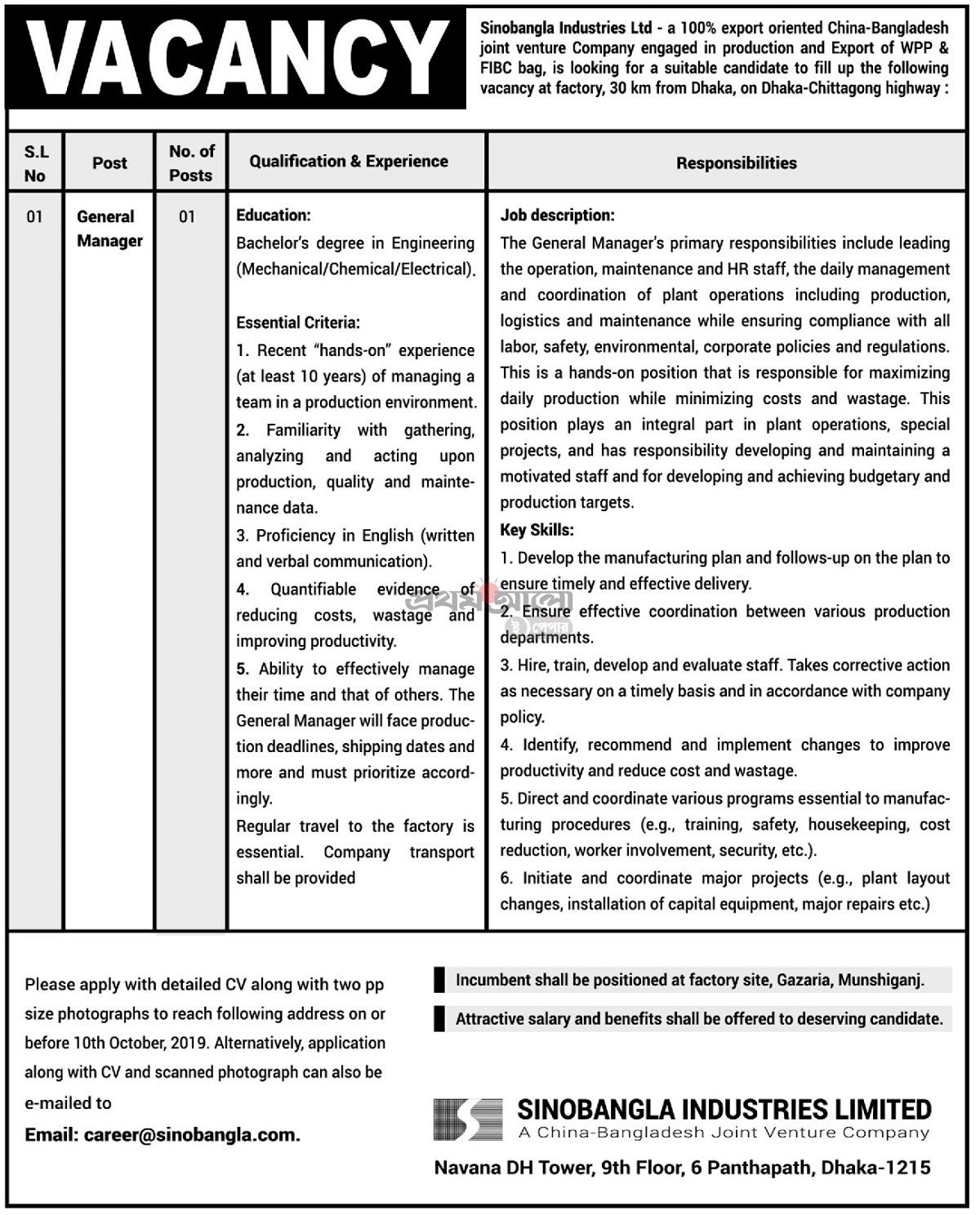 Sinobangla Industries Limited (SBIL) Job Circular 2019