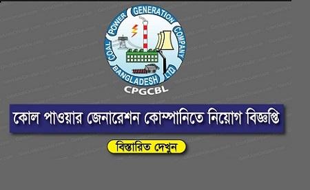Coal Power Generation Company Bangladesh Job Circular 2019