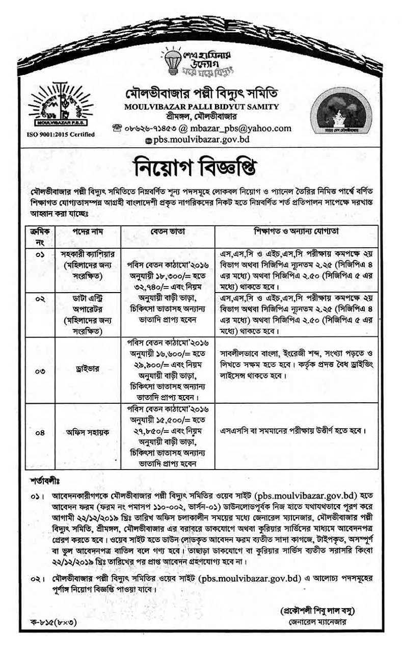Moulvibazar Palli Bidyut Samity Job Circular 2019