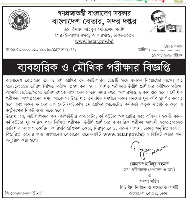 Bangladesh Betar VIVA Exam Date Notice 2020