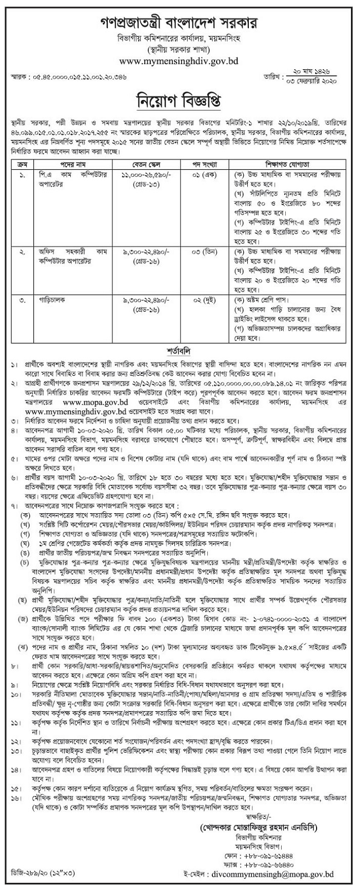 Divisional Commissioner's Office Job Circular 2020