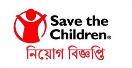 Save the Children (NGO) Job Circular 2020 | BD Jobs Careers