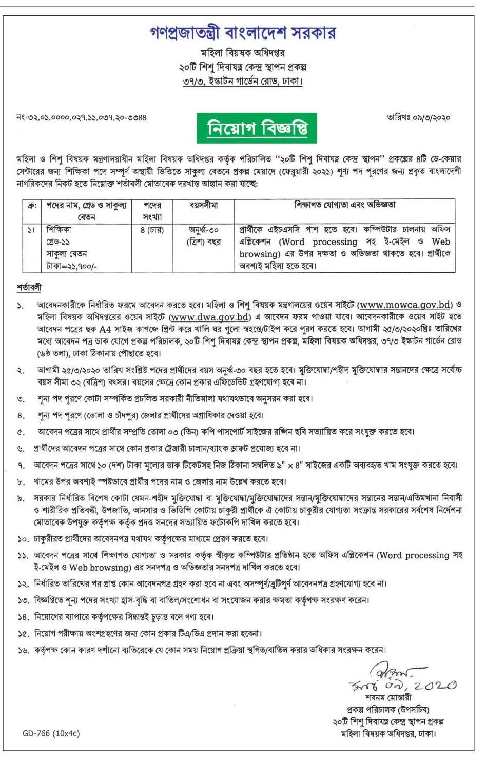 Directorate of Women Affairs Job Circular 2020
