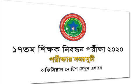17th NTRCA Latest Exam Date 2020
