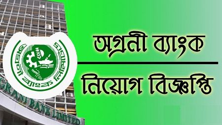 Agrani Bank Limited Job Circular 2020