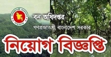 Forest Department (Bangladesh) Job Circular 2020