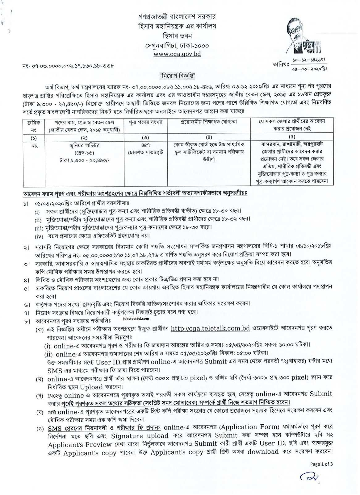 Office of the Controller General of Accounts Job Circular 2020-1